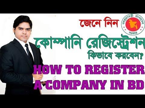কোম্পানি রেজিস্ট্রেশন গঠন বা নিবন্ধন করার নিয়ম। How to Register a Company In Bangladesh।