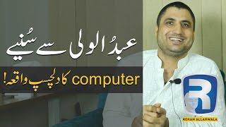 Abdul Wali se sunain Computer ka Dilchasp Waqiya | عبدالولی سے سنیں کمپیوٹر کا دلچسپ واقعہ