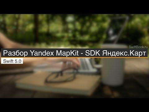 Разбор библиотеки MapKit - SDK Яндекс.Карт для IOS (Swift 5)
