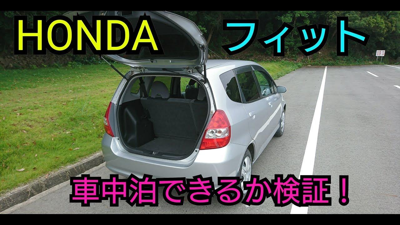 【ホンダ 初代フィット(GD1) honda fit】フィットで車中泊できるか(室内空間の広さを)検証してみた ...