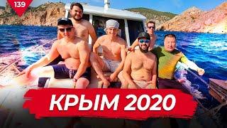 Крым 2020. Нетворкинг путешествие предпринимателей. Часть 1