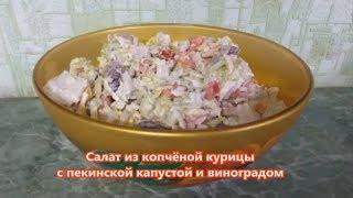Салат из копченой курицы с пекинской капустой и виноградом.  Видео рецепт