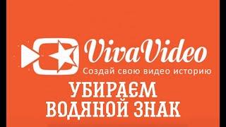 Как убрать водяной знак с VivaVideo?