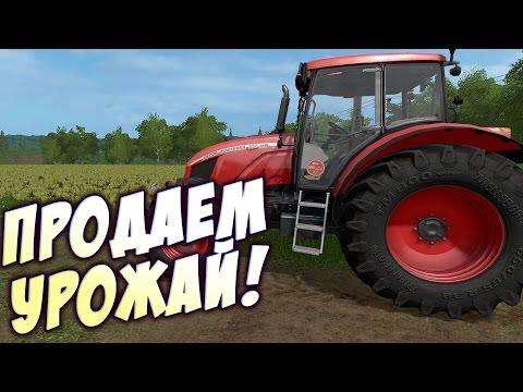Farming Simulator 17 - Развиваем колхоз! #2