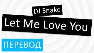 DJ Snake Let Me Love You перевод песни текст слова