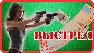 Трюк - Фокус с картами: Выстрел