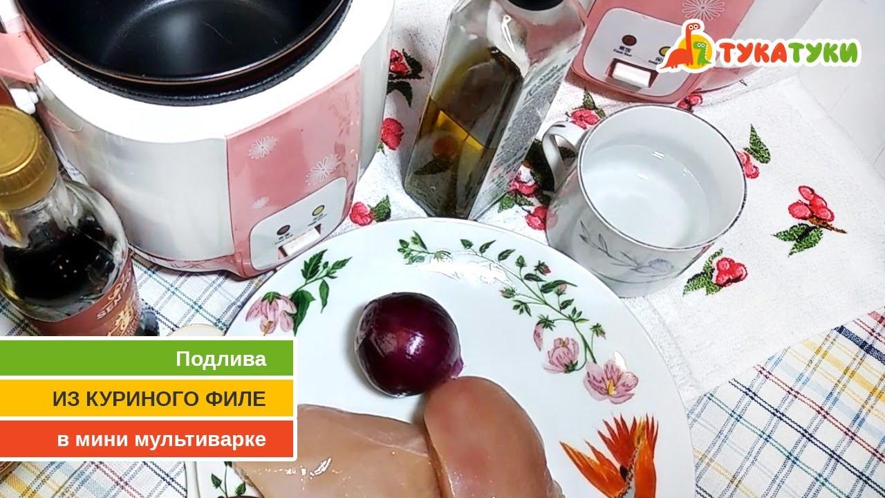 Подлива из куриного филе / Рецепт для мини мультиварки