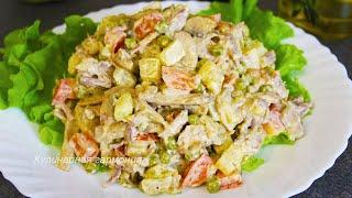 Салат с Говядиной и Грибами Очень Вкусный Сытный и Питательный