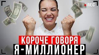 КОРОЧЕ ГОВОРЯ, Я НАШЕЛ ДЕНЬГИ [От первого лица] - Я миллионер