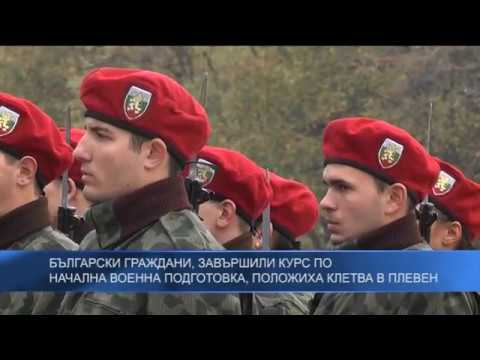 Български граждани, завършили курс по начална военна подготовка, положиха клетва в Плевен
