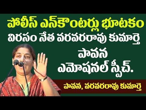Virasam Leader Varavara Rao  Daughter   Pavana Emotional Speech Over Encounters     MAP TV