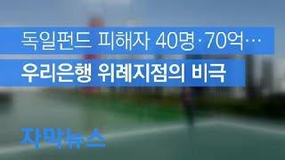 [자막뉴스] 독일펀드 피해자 40명·70억…우리은행 위례지점의 비극 / KBS뉴스(News)