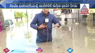Bengaluru's Hennur Flooded As Heavy Rains Lash City | Ground Report