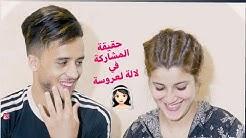 علاش مبغيناش نديرو العرس - حقيقة المشاركة