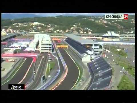 Стартовали продажи билеты на этап «Формулы 1» в Сочи