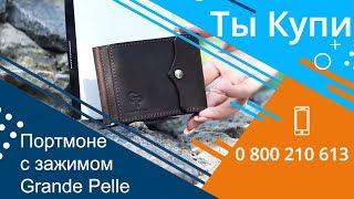 Коричневое мужское портмоне с зажимом Grande Pelle купить в Украине. Обзор