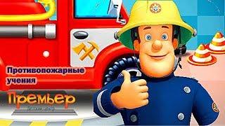 Противопожарные учения в детском саду