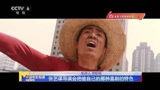 《今日影评》两会特别策划 推介新片《我和我的家乡》 【中国电影报道 | 20200525】