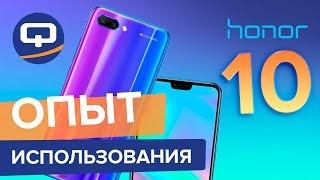 Месяц использования Huawei Honor 10 / QUKE.RU /