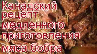 Как приготовить бобра пошаговый рецепт - Канадский рецепт медленного приготовления мяса бобра