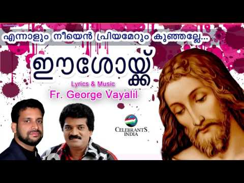 Ennalum Neeyen | MG Sreekumar Christian Hit Song | Songs of Fr. George Vayalil OCD | Eeshoykku