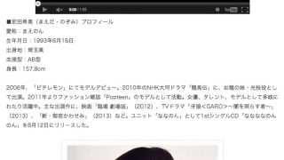 【モデルプレス】ティーン向けファッション誌「Popteen」のモデルで女優...