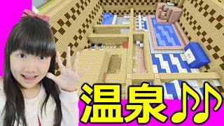 ★「マインクラフト♪豪華な温泉~!」親子でマルチ実況63★Minecraft survival Playthrough★ thumbnail