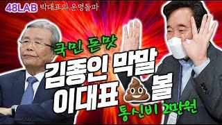 [박대표의 운명돌파] 민주당은 진보이가? 보수인가? 문…