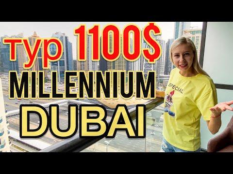 ОГО горящие туры DUBAI 1100$ \\ Millennium Place Marina \\ОБЗОР ОТЕЛЯ\\