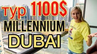 ОГО горящие туры DUBAI 1100 millennium place marina ОБЗОР ОТЕЛЯ