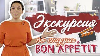 Тур по студии Bon Appetit [Рецепты Bon Appetit]