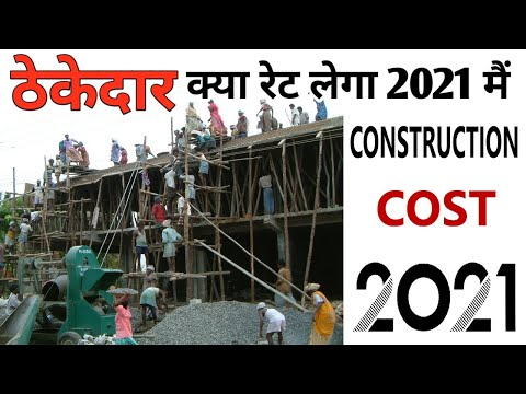 Contractor Rate For House construction 2021 - Kam Paise Me Ghar Banaye -  Construction Cost of House