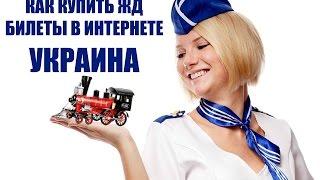 Как покупать ЖД билеты в интернете УКРАИНА(, 2016-07-08T07:25:44.000Z)