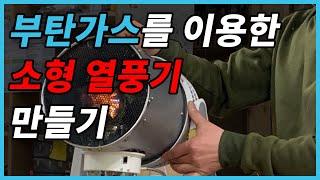 추운 겨울을 위한 온풍기 만들기/ 부탄가스 온풍기/ 소…