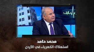 محمد حامد - استهلاك الكهرباء في الأردن