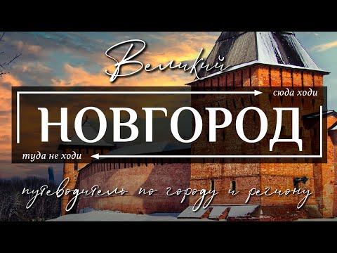 Великий Новгород и Новгородская область - Путеводитель по Новгородской области