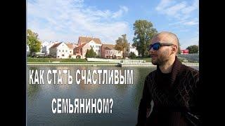 Как стать счастливым семьянином Троицкое Предместье Минск Беларусь