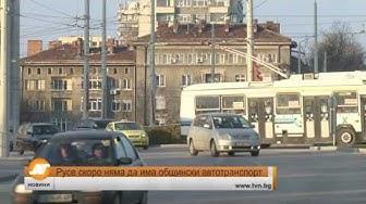 Русе скоро няма да има общински автотранспорт