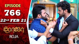 ROJA Serial | Episode 766 | 22nd Feb 2021 | Priyanka | Sibbu Suryan | Saregama TV Shows