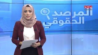 القضاء في زمن الوباء الحوثي مقصلة ومسلخ وصحفيون مختطفون منذ 5 سنوات تحاكمهم المليشيا| المرصد الحقوقي