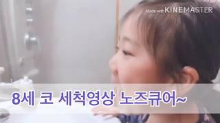 [백주부육아]어린이 코세척방법!