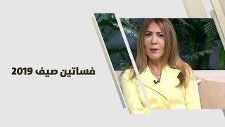 زينب الكسواني - فساتين صيف 2019 - ازياء