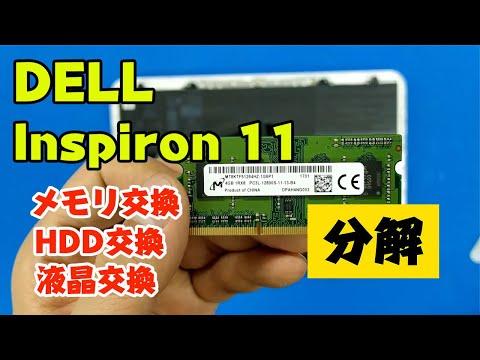 DELL Inspiron 11 分解修理方法 メモリ、HDD、液晶交換のやり方