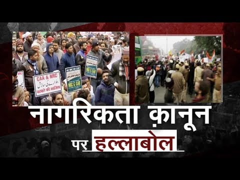 Citizenship Act के विरोध में देश भर में प्रदर्शन