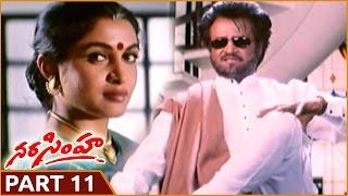 Narasimha Telugu Movie Part 11/13 || Rajnikanth, Soundarya, Ramya Krishna || Shalimar Movies
