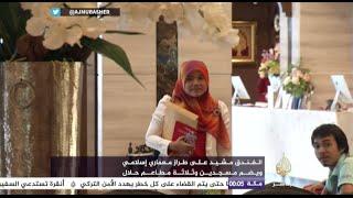 فيديو..افتتاح أول فندق إسلامي في تايلاند