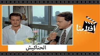 الفيلم العربي - الحناكيش - بطولة فاروق الفيشاوى وكمال الشناوى ونبيلة عبيد