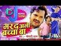 dj Shashi Marad Avi Bacha Ba   Khesari Lal    new Bhojpuri dj 2018