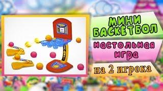 Обзор игры МИНИ БАСКЕТБОЛ - детская настольная игра |  Cool Desktop Basketball Game