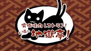 【東方MV】究極焼肉レストラン!お燐の地獄亭!【IOSYS】